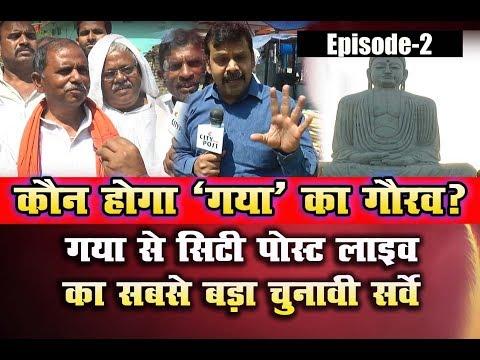 Episode 2 : Gaya चुनावी सर्वे | देखिए कैसे गया की जनता ने Modi-Modi के नारे लगाए |