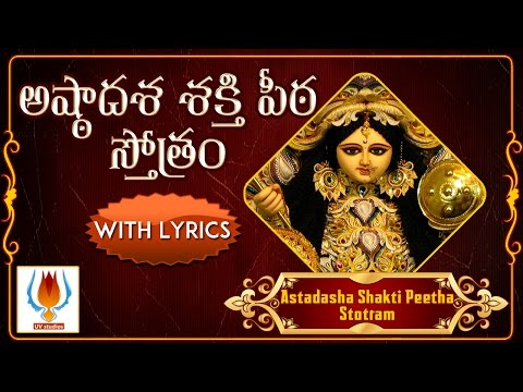 Astadasa shakti Peetha Stotram | Dussera Special | Shakti Stotram | Maa Durga Popular Slokas