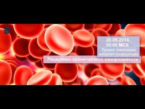 Лечение рецидивов хронического лимфолейкоза