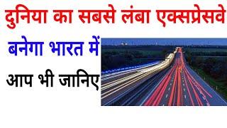 दुनिया का सबसे लंबा एक्सप्रेसवे बनेगा भारत में//longest expressway in India