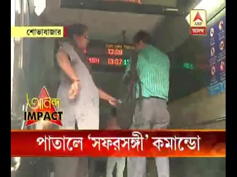 Impact of ABP Ananda News: Commando security cover for Kolkata metro after fallout of St P