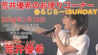 らじらー!サンデーで読まれたSKE48荒井優希さんのメール MC:オリエンタ...