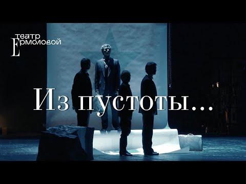 Трейлер спектакля «Из пустоты…» (восемь поэтов)