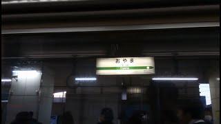 2019.3改正で消えた宇都宮発の両毛線直通列車に乗ッてみた!