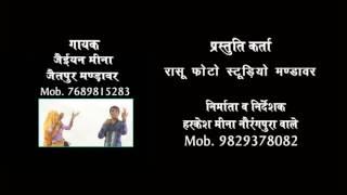 new latest meena geet 2017 ||full hd video