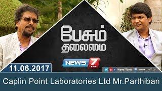 Paesum Thalaimai 11-06-2017  – News7 Tamil Show – Caplin Point Laboratories Ltd Mr.Parthiban