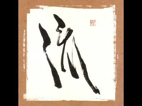 流 [RYU] – 我 [Ga] – 1999