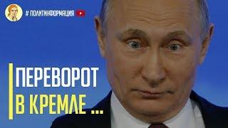 Срочно! Силовой блок Кремля отправил Путина на Валдай, как Горбачева когда-то на Форос
