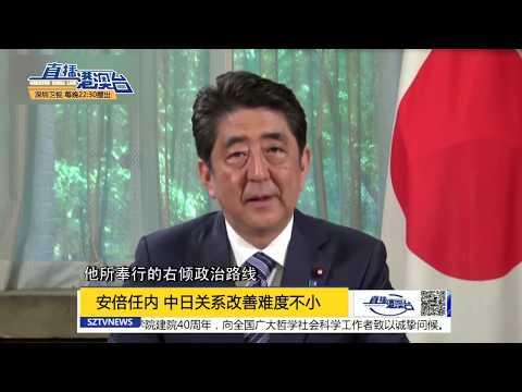 陳冰:安倍為了執政野心 無意與中國修好Shinzo Abe won't play nice with China,  he still has his political ambition