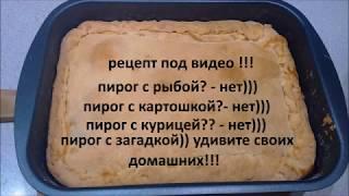 ОЧЕНЬ ВКУСНЫЙ ЛУКОВЫЙ  ПИРОГ, НАЧИНКА ЗАГАДКА))) УЛЕТАЕТ ПРОСТО НА УРА!!!