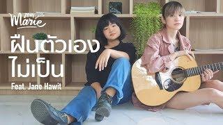 ฝืนตัวเองไม่เป็น - นนท์ ธนนท์【Cover by zommarie Feat. Jane Hawit】