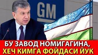 Мирзиёев Асака Мошина заводни Каттик гапирди.