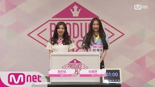 PRODUCE48 [48스페셜] 히든박스 미션ㅣ권은비(울림) vs 이채연(WM) 180615 EP.0