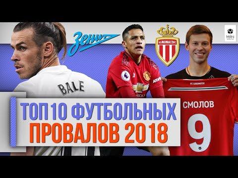 ТОП 10 Футбольных провалов 2018