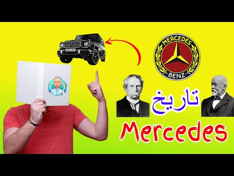 مرسيدس فخامة وتاريخ The Luxury And History Of The  Mercedes From 1927 To 2019