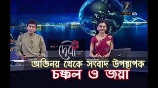 সংবাদ উপস্থাপনায় চঞ্চল ও জয়া  | Jaya Ahsan | Chanchal |Debi Trailer | Maasranga TV News