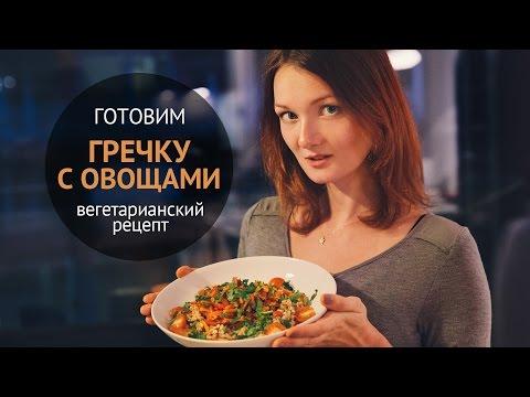 Вегетарианские рецепты - 186 простых и вкусных рецептов