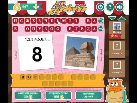 Ответы на игру Фразы в одноклассниках и вконтакте эпизод 3 уровни 31, 32, 33, 34, 35