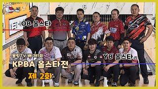 [볼링TV]볼링TV배 제 1회 KPBA 올스타전 2화