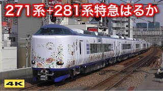 271系+281系ハローキティはるか 9両編成 営業運転開始 2020.3.14【4K】