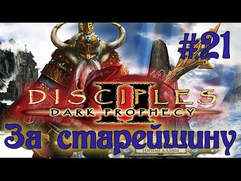 Disciples 2: Dark prophecy /За Старейшину/ (Серия 21) Легионы в снегах