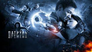 Патруль Времени / Future X Cops (2010) / Фантастика, Боевик