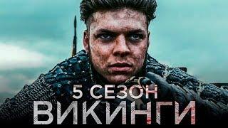 Викинги 5 сезон [Обзор] / [Трейлер 4 на русском]
