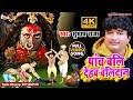 PANCH BALI DEHAB -SUBHASH RAJA JI- GADHI MAIYA - DEVI GEET 2016 HD