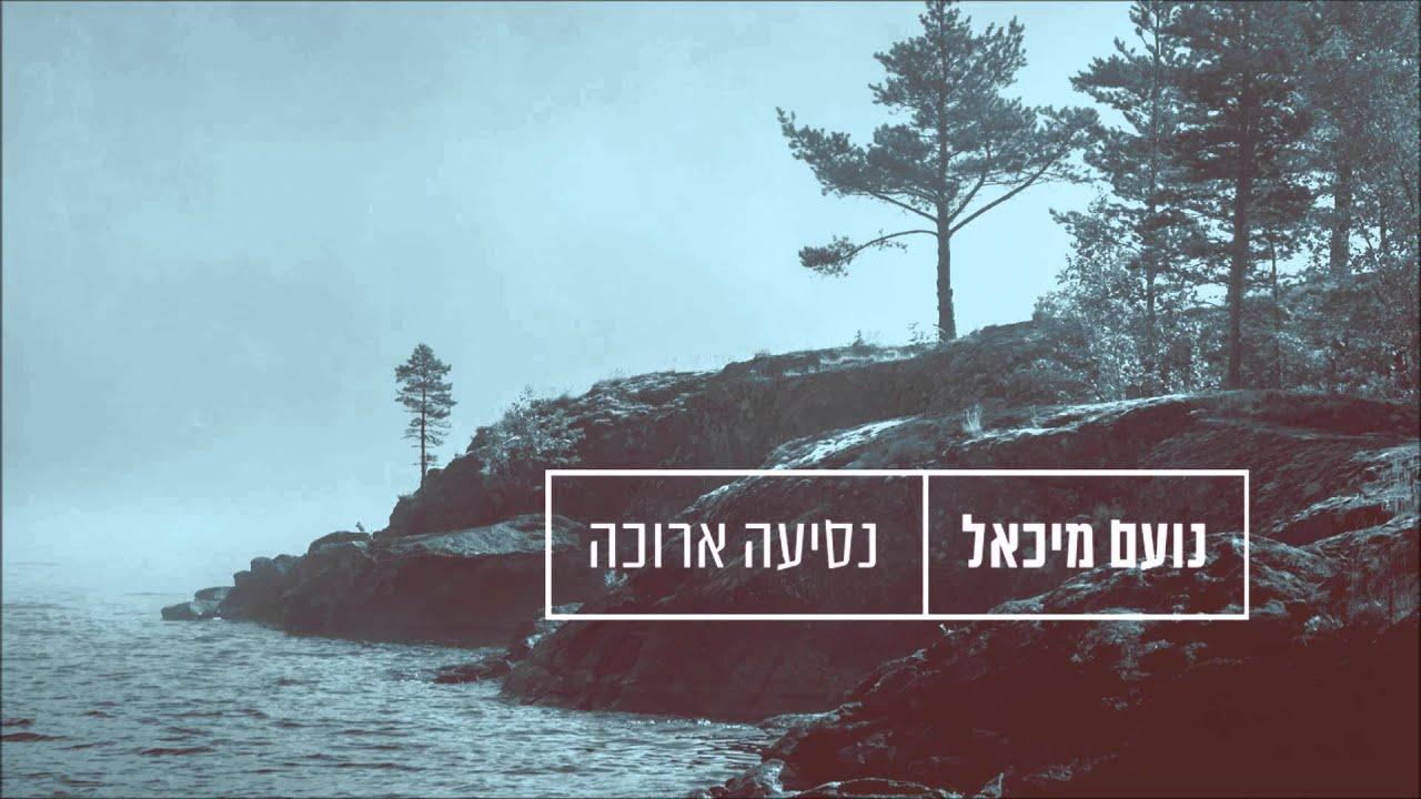 נועם מיכאל - נסיעה ארוכה