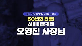 [아이엠그라운드 자기소개하기♪] 선미이불커텐 사장님 편
