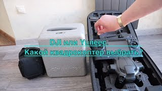 Какой квадрокоптер выбрать? dji или yuneec (What kind of quadcopter to choose? or the yuneec dji)