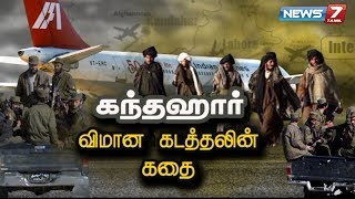 கந்தஹார் விமான கடத்தலின் கதை | Story of Kandahar aircraft hijacking! | Indian Airlines IC 814 Hijack