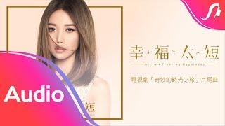 A-Lin《幸福太短》歌詞版 Lyric Video - 電視劇《奇妙的時光之旅》片尾曲