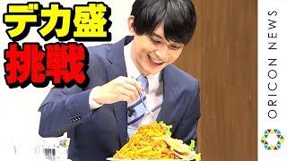 チャンネル登録:https://goo.gl/U4Waal 俳優の吉沢亮が17日、都内で行...