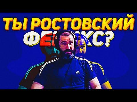 РОСТОВСКИЙ ФЕНИКС - У НЕГО ГОЛОС КАК У МЕНЯ / БОНУС КОНТЕНТ