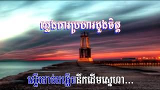 Pleng Kabro Hadong chit Karaoke HD1080 Noy Vanneth Old song