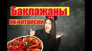 Баклажаны жареные по-китайски Что приготовить на ужин Китайская кухня рецепт готовим закуска