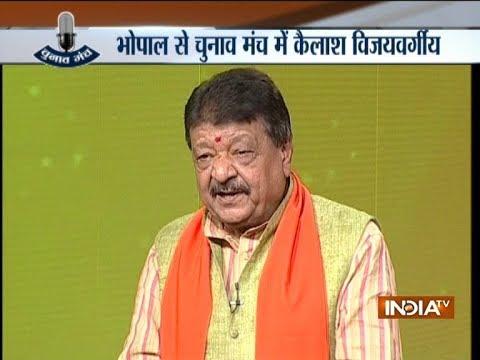 Chunav Manch: Shivraj undisputed leader, I have been his troubleshooter: Kailash Vijayvargiya