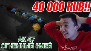 АКУЛ КРАФТИТ АК47 ОГНЕННЫЙ ЗМЕЙ ЗА 40 000 РУБЛЕЙ!!!