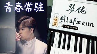 張敬軒 HIns Cheung - 青春常駐 [鋼琴 Piano - Klafmann]