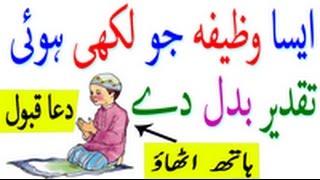 wazifa for wealth and prosperity taqdeer badal dene wala wazifa