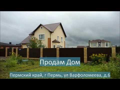 Продам Дом, г Пермь   Запруд   Солнечная Долина   АН Крепость