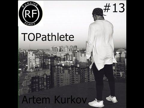 RunningFamily||TOPathlete||Artem Kurkov ||#13