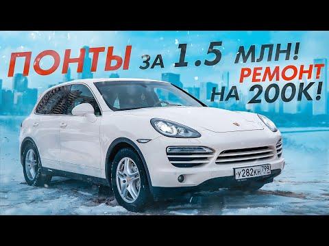 ПОПАСТЬ на 200к КУПИВ СТАРЫЙ Porsche Cayenne!
