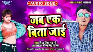 #Bittu Mishra Bhai Ji II जब एक बिता जाई I Jab Ek Bita Jai Ho 2020 Bhojpuri Superhit Song