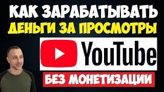 Как зарабатывать деньги на YouTube за просмотры / Заработок без монетизации