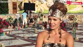 Съёмки фильма = СВАТЫ= в сафари-парке в Крыму
