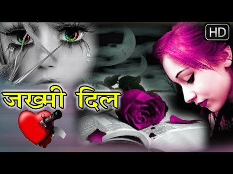 ज़ख़्मी दिल || Zakhmi Dil || Teri Yaad Ne Bhi Daat Le || Sad  Song || Hit Rajasthani Geet