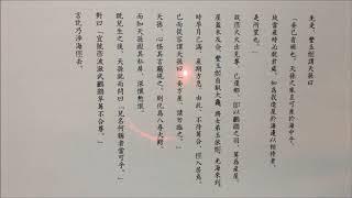 日本書紀The Nihon Shoki begins with 天地開闢the Japanese creation m...