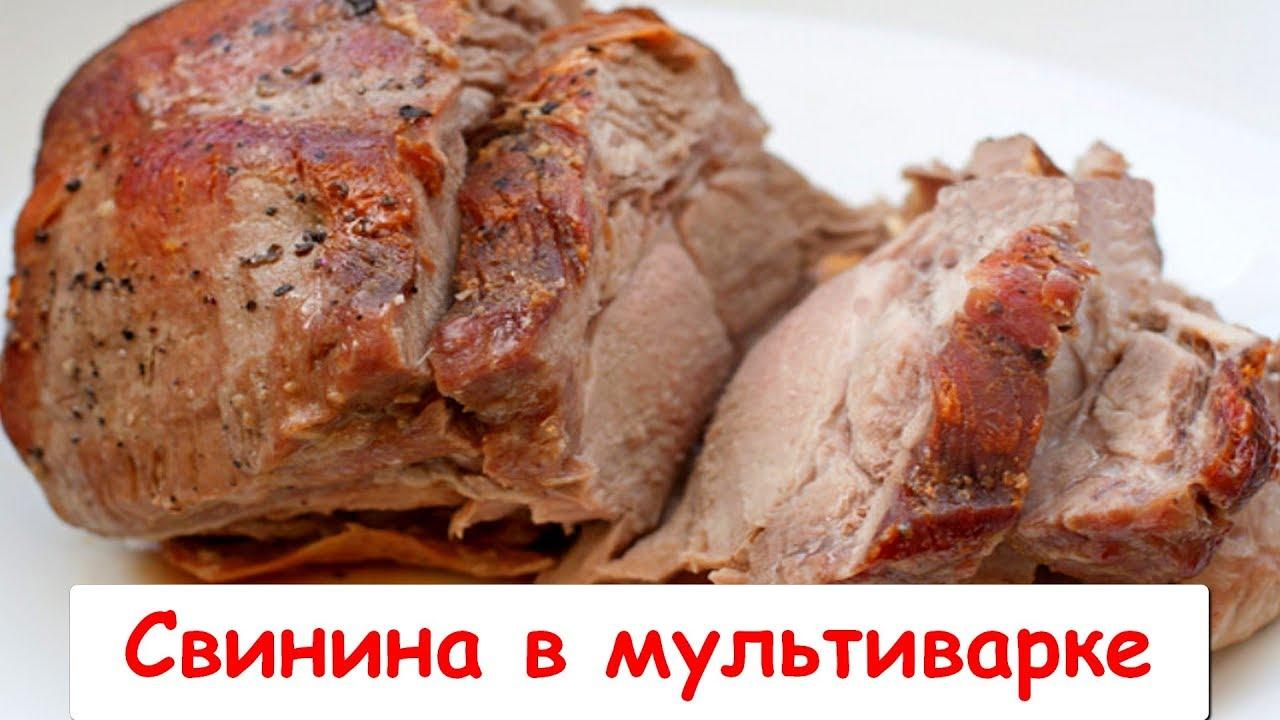 варёная свинина в мультиварке